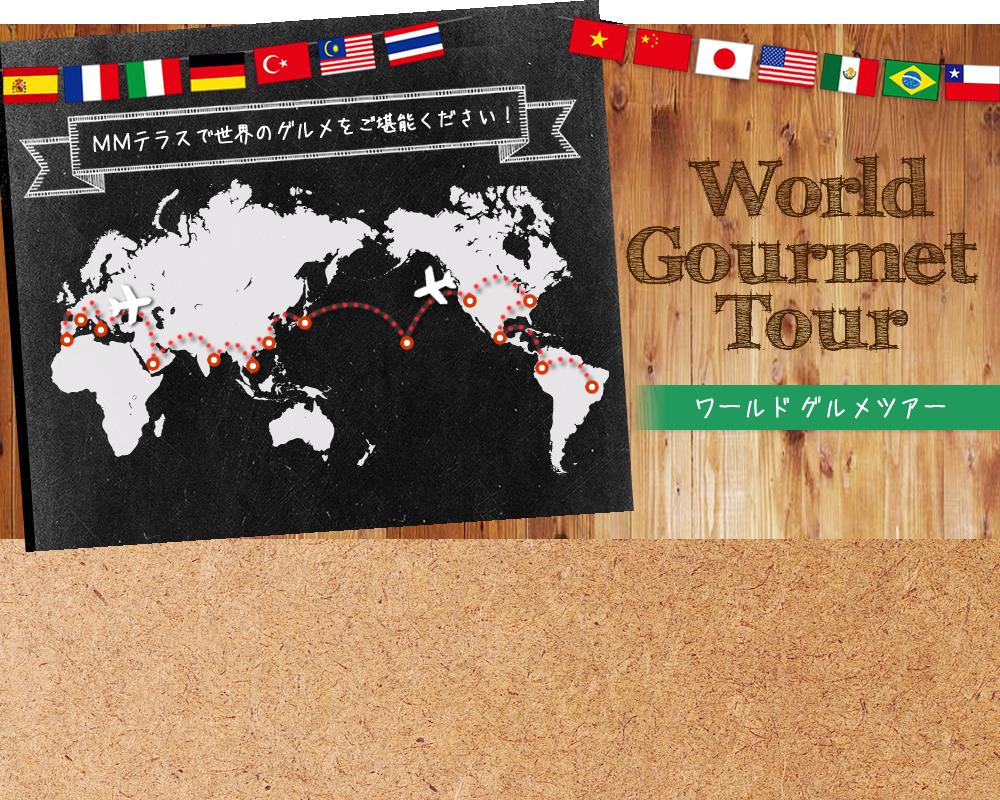 World Gourmet Tour ワールドグルメツアー - MMテラスで世界のグルメをご堪能ください!
