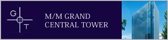 M/Mグランドセントラルタワー