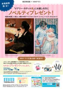 横浜美術館「メアリー・カサット展」 お得情報のご案内