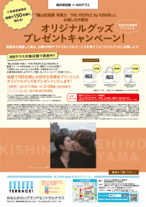 横浜美術館「篠山紀信展 写真力 THE PEOPLE by KISHIN」プレゼントキャンペーン!