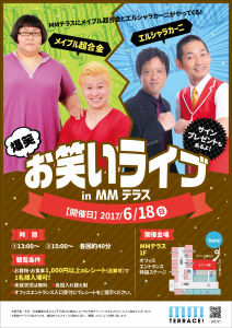 mm_owarai_a4_tate_b_0608_ol