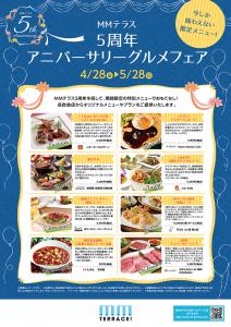 17_05_mm_anniv_gourmet