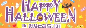 10/28(土)ハロウィンイベント開催予定!