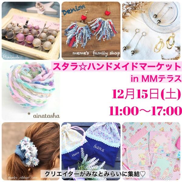 12/15(土)スタラ★ハンドメイドマーケット開催