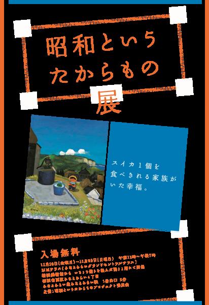 11/16~11/25「昭和というたからもの展」展示開催