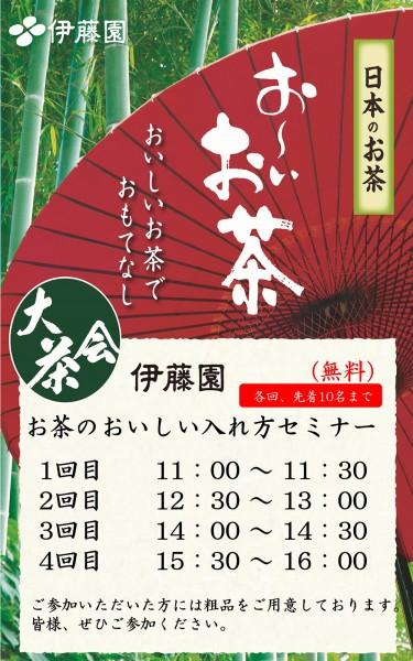 伊藤園大茶会「お茶のおいしい入れ方セミナー」開催!