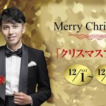 ビッグヴィジョン 12/1(土)~12/22(土)「クリスマスフェア」開催!