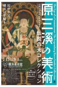 MMテラス×横浜美術館コラボ企画「原三溪の美術 伝説の大コレクション」開催中!