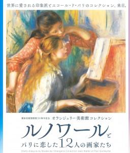 MMテラス×横浜美術館コラボ企画「ルノワールとパリに恋した12人の画家たち」開催中!