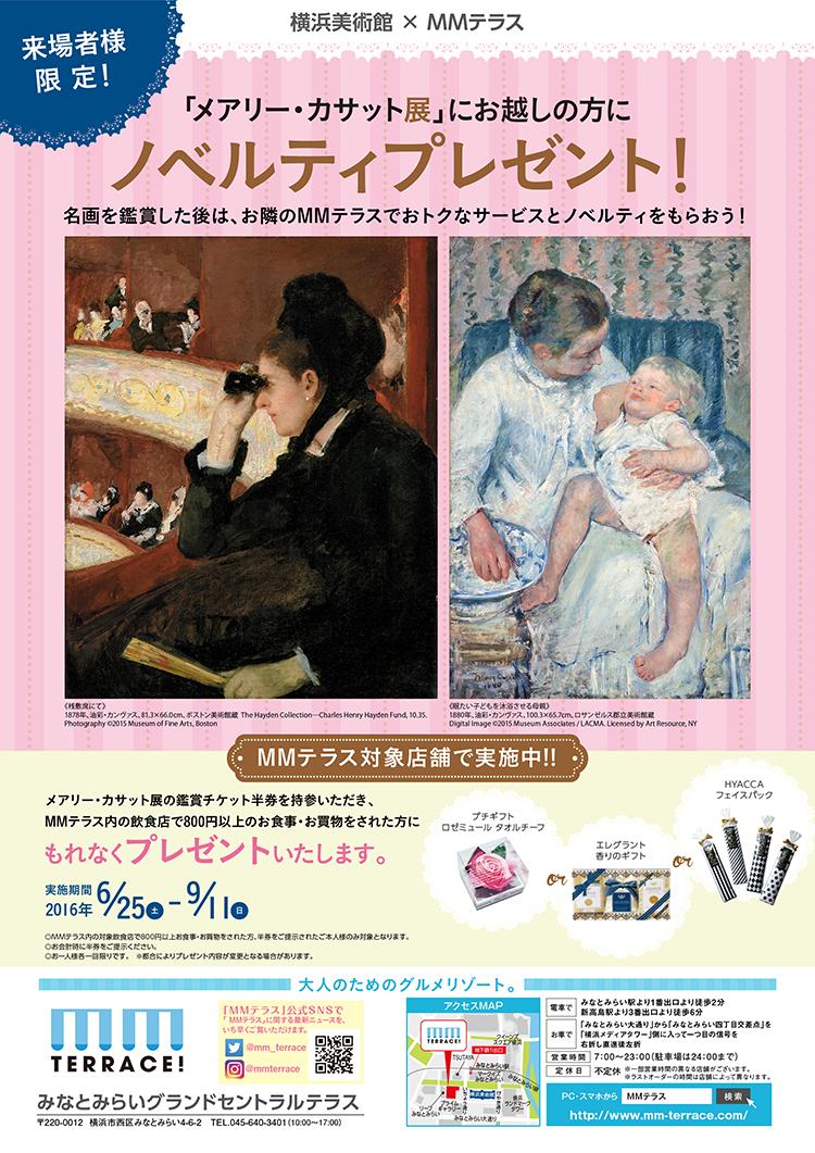 横浜美術館共同開催 メアリーカサット展キャンペーン