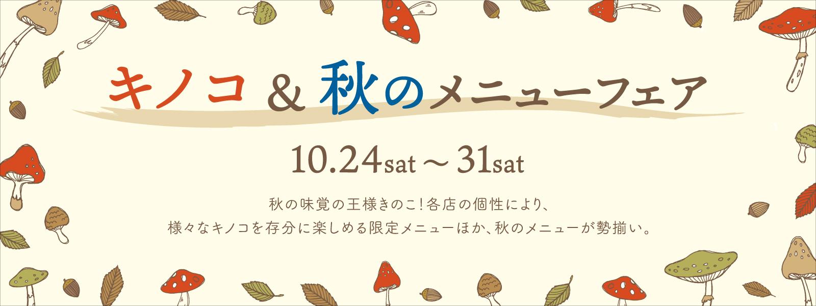 キノコ&秋のメニューフェア