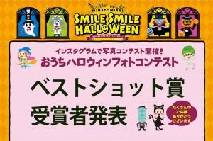 おうちハロウィン、ベストショット賞発表!