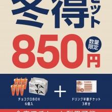 サンマルクカフェの冬得セット【第2弾】850円!