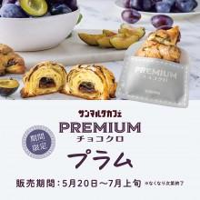 季節限定【プレミアムチョコクロ プラム】