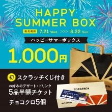 \HAPPY SUMMER BOX/